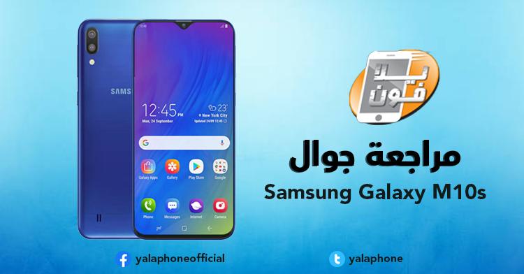 مراجعة Samsung Galaxy M10s مع السعر