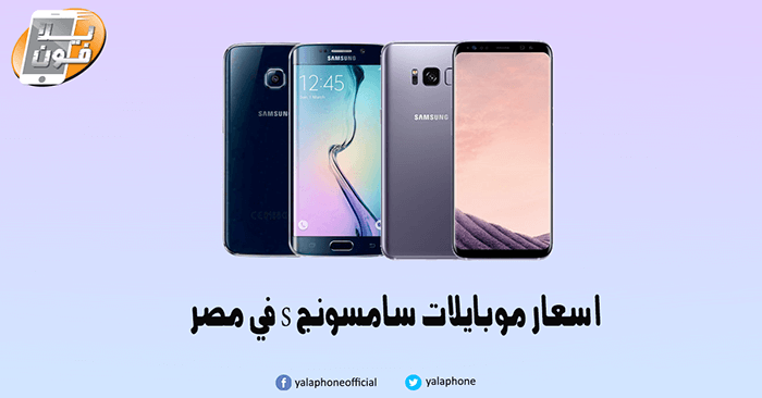 اسعار موبايلات سامسونج اس 2019 فى مصر ( محدثة ) شهريا