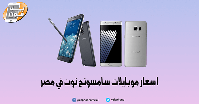اسعار موبايلات سامسونج نوت في مصر