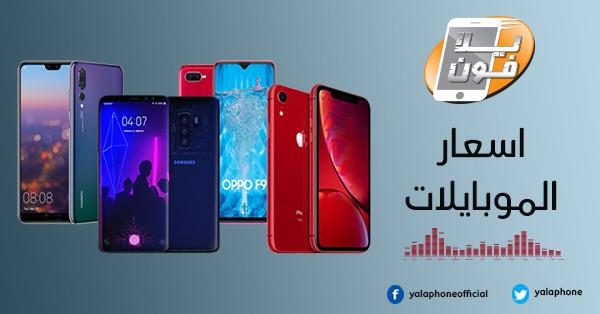 اسعار الموبايلات فى مصر اليوم 2019