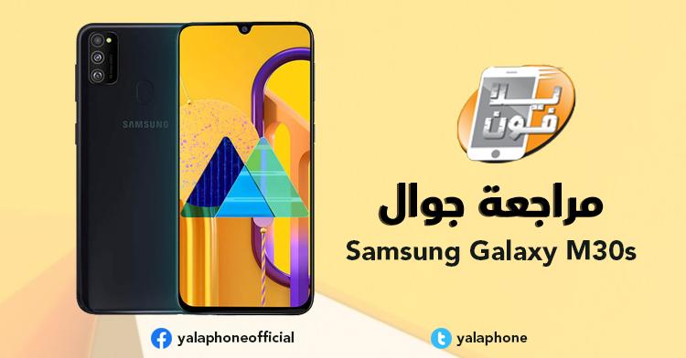 مراجعة Samsung Galaxy M30s مع السعر
