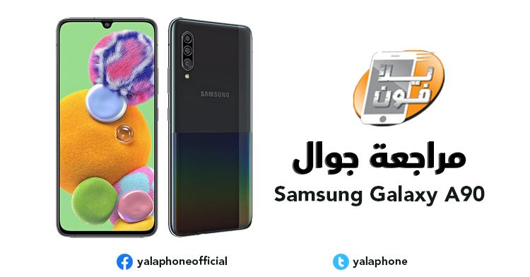 مراجعة Samsung Galaxy A90 مع السعر
