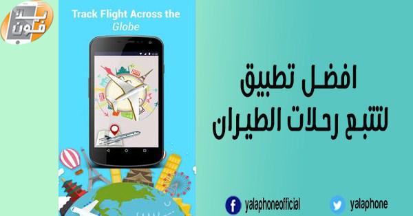 تطبيق حركة الطيران | تحميل برنامج تتبع الطائرات للايفون و الاندرويد